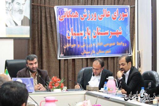 جلسه هماهنگی و برنامه ریزی همایش بزرگ پیاده رویی خانوادگی به ریاست دکتر میرزاد فرماندار شهرستان پارسیان