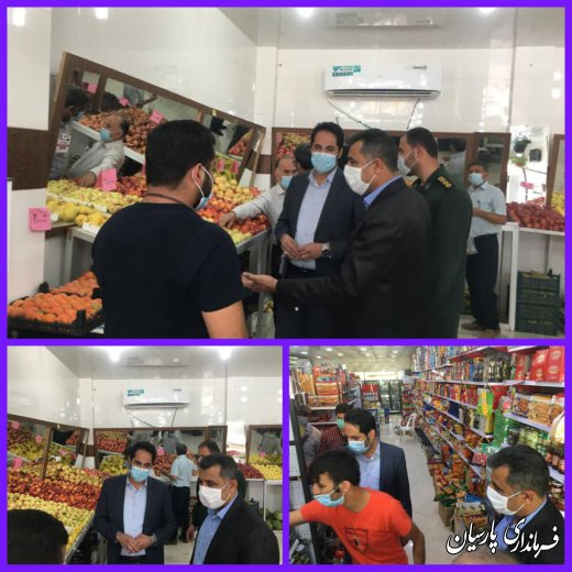 بازدید سرزده فرماندار و اعضای کارگروه ستاد تنظیم بازار از بازار سطح شهر پارسیان