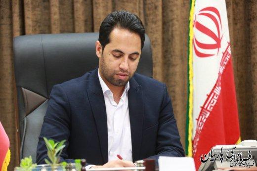 اطلاعیه فرمانداری شهرستان پارسیان